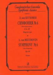 Бетховен. Симфония № 6 (Пасторальная)