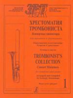 Хрестоматия тромбониста. Выпуск 1. Концертные миниатюры.( Составитель Страутман).