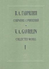 Гаврилин. Собрание сочинений, том 1. Перезвоны.