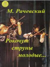 Рачевский. Рокочут струны молодые для струнных ансамблей.