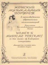 Григорьева. Женский музыкальный портрет в произведениях европейских композиторов для баяна