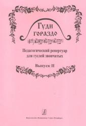 Гуди гораздо выпуск 2. Составитель Барканова.