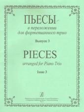 Пьесы в переложении для фортепианного трио. Выпуск-3. Составитель Уткин.