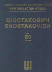 Шостакович. НСС-100. Камерные инструментальные ансамбли (Квартет №2 и 3).