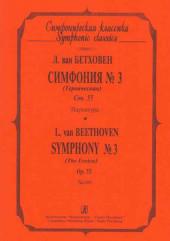 Бетховен. Симфония № 3.
