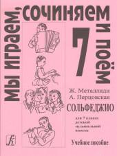 Металлиди, Перцовская. Мы играем, сочиняем и поем. Сольфеджио 7-й класс.