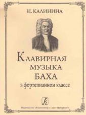 Калинина. Клавирная музыка Баха в фортепианном классе.