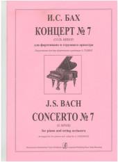 Бах. Концерт № 7 для двух фортепиано