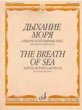 Дыхание моря. Альбом популярных пьес для кларнета.