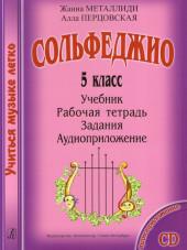 Металлиди, Перцовская. Учиться музыке легко. Сольфеджио 5 класс. Комплект педагога +CD.