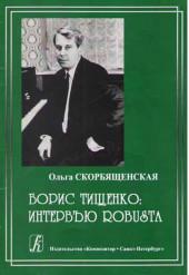 Скорбященская. Борис Тищенко. Интервью.