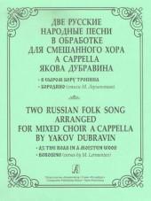 Дубравин. Две русские народные песни для смешанного хора.