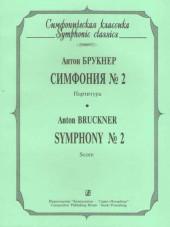 Брукнер. Симфония № 2.