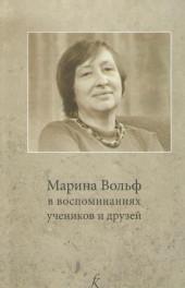 Марина Вольф в воспоминаниях учеников и друзей.