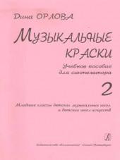 Орлова. Музыкальные краски.Т.2. Учебное пособие для синтезатора. Младшие классы.