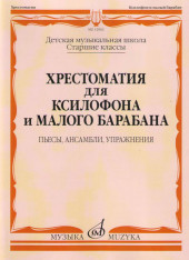 Хрестоматия для ксилофона и малого барабана. Старшие классы (Егорова, Штейман).