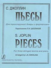 Джоплин. Пьесы для трехструнной домры и фортепиано