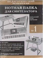Нотная папка для синтезатора №1.