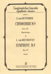 Бетховен. Симфония № 9 (партитура)