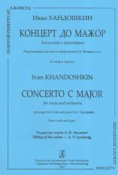 Хандошкин. Концерт до-мажор для альта с оркестром.(Клавир).