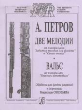 Петров. Две мелодии для флейты.