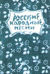 Русские народные песни. Мелодии и тексты.