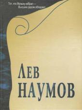 Лев Наумов.