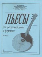 Пьесы для трехструнной домры и фортепиано, выпуск-1 (составитель Ахунова)