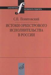 Понятовский. Истоки оркестрового исполнительства в России.