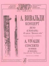 Вивальди. Концерт Лето для флейты