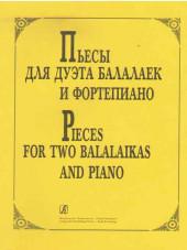 Андрюшенков. Пьесы для дуэта балалайки и фортепиано