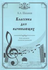 Шаханов. Классика для начинающих для гуслей и фортепиано.