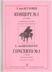 Бетховен. Концерт № 1(до мажор) для 2х фортепиано.