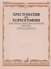 Хрестоматия по хореографии для общеобразовательной школы (Побединский).