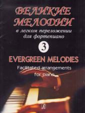 Великие мелодии для фортепиано, выпуск 3. Составитель Фиртич.