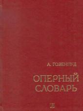 Гозенпуд. Оперный словарь.