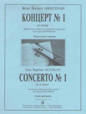 Акколаи. Концерт № 1 для скрипки и струнного оркестра. Партитура.