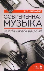 Сакмаров. Современная музыка. На пути к новой классике.