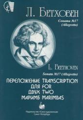 Бетховен. Соната №17. Переложение для 2-х маримб