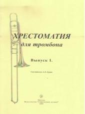 Хрестоматия для тромбона. Выпуск 1. ( Дудин ).