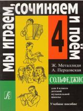 Металлиди, Перцовская. Мы играем, сочиняем и поем. Сольфеджио 4-й класс.