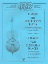 Брамс. Два венгерских танца. Транскрипция для виолончели и фортепиано.
