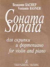Баснер. Соната для скрипки и фортепиано