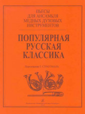 Популярная русская классика для ансамбля медных духовых инструментов. Переложение Страутмана