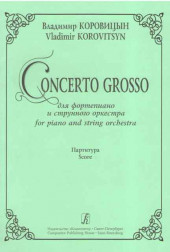 Коровицын. Concerto Grosso (партитура)