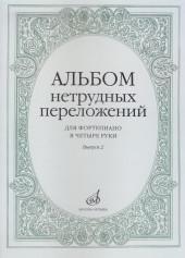 Альбом нетрудных переложений для фортепиано в 4 руки. Выпуск 2.