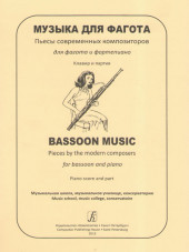 Поддубный. Музыка для фагота. Пьесы современных композиторов.
