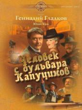 Гладков. Человек с бульвара Капуцинов. Музыка кино.