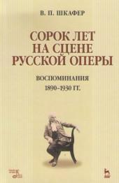 Шкафер. Сорок лет на сцене русской оперы. Воспоминания. 1890-1930г.г.