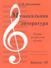 Калинина. Музыкальная литература. Тесты по русской музыке, выпуск 3.